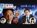 【鈴木哲夫】飯田浩司のOK! Cozy up! 2018.11.29