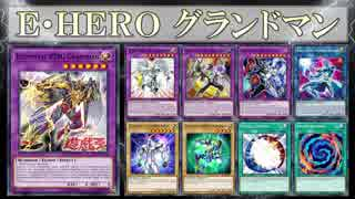【遊戯王ADS】E・HERO グランドマン