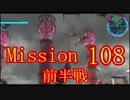 【地球防衛軍5】初心者、地球を守る団体に入団してみた☆116日目【実況】