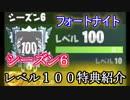 【フォートナイトバトルロイヤル】シーズン6レベル100特典紹介【Fortnite】