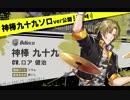 【GANG×ROCK】Don't wanna stay 神棒九十九(CV:ロア健治)ソロver.【視聴動画】