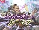 【FEヒーローズ】紋章の謎 - 暗黒の魔王 ガーネフ特集