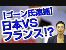 ゴーン氏逮捕は「日本vsフランス」の前触れか?