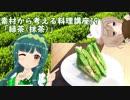 【さとうささら】素材から考える料理講座20「緑茶(抹茶)」