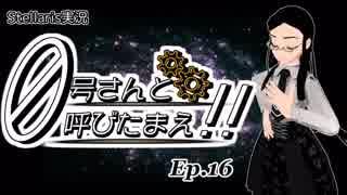 【Stellaris】ゼロ号さんと呼びたまえ!! Episode 16 【ゆっくり・その他実況】