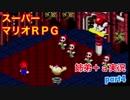 □■スーパーマリオRPGを懐かしみながら実況プレイ part4【姉弟+a実況】