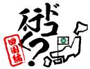 【会員向け高画質】『野上翔・渡辺紘・深町寿成のドコ行く?』四国編 第1回