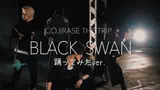 【COJIRASE THE TRIP】BLACK SWAN【踊ってみた】