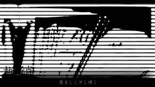 枷鎖/otetsu feat.巡音ルカ