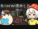 【RimWorld 1.0】#2 すずめときの子の惑星脱出サバイバル!【ゆっくり実況】
