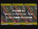 SFC エキステ95 ヴェルディ川崎用 幻のBGM