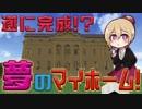 【マイクラ実況】乙女三人のマインクラフト #4 【女子三人】