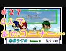 【ラジオ】赤裸ラジオ! Season 3 第27回【赤裸々部】