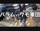 バラムを愛した男、最後の戦い #1【地球防衛軍4.1】