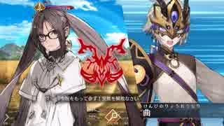 Fate/Grand Order 芥ヒナコ&蘭陵王 敵専用バトルボイス集(スキル、宝具等)