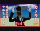 カメラ男、映画泥棒やめるってよ Part1 〜カメラ男とパトランプ男劇場~ #エータン