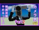 映画泥棒やめるってよ Part2 〜カメラ男とパトランプ男劇場〜 #エータン