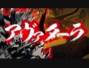 アヴァターラ うたった【島爺】 thumbnail