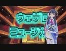 【ポン子】ウェザロミュージカル集 第二幕