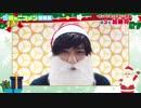 サンタになってほしい俳優:加藤将さん ニコ生限定コメント
