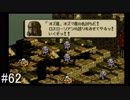 【タクティクスオウガ】名作ゲームを堪能したい Part62