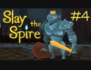 ゆっくりSlayTheSpire Part4