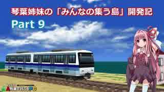 【A列車で行こうPC】琴葉姉妹の「みんなの集う島」開発記 Part9