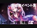 【実況】魔女達との安らかなる一時を―『竜星のヴァルニール』 Ex.6