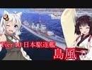 【WOWs】VOICEROID実況 猪突猛進海戦日記シリーズその44 Tier10 島風