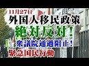 【頑張れ日本全国行動委員会】11.27 外国人移民政策絶対反対!衆議院通過阻止!緊急国民行動[桜H30/11/29]