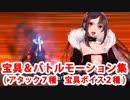 Fate/Grand Order 虞美人 宝具&バトルモーション&バトルボイス集(攻撃、スキル、被ダメージ等)