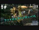 【FF15】王子が王に変わるまで Vol.03【ゆっくり実況】