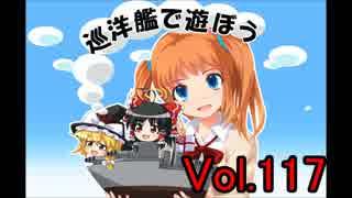 【WoWs】巡洋艦で遊ぼう vol.117【ゆっく