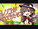【第10回東方ニコ童祭Ex】レンコがやってきたぞっ【秘封倶楽部】 thumbnail