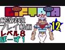 【解説実況】ギフトピア~ナナシ島完全攻略ガイド~【12】