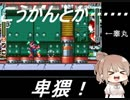 【CeVIO】ロクゼロで富山弁を無理やり喋らせたいがよ!【翻訳字幕】