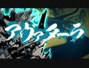 【初音ミク】 アヴァターラ 【オリジナル】
