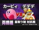 【スマブラ3DS/WiiU】カービィ窓 VS デデデ窓 対抗戦(星取り/9on9) Part1