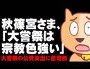 秋篠宮さま、大嘗祭の公費支出に否定的「大嘗祭は宗教色強い」