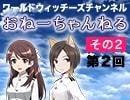 【その2】ワールドウィッチーズチャンネル おねーちゃんねる 第二回