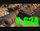 【WoT:T-62A】ゆっくり実況でおくる戦車戦Part468 byアラモンド