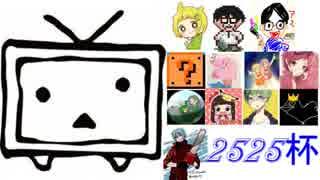【2525杯】ニゴニゴ主催 フレンド戦 1GP目 (主催視点)