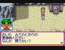 [4]喋りながらGBA版サンサーラ・ナーガ2