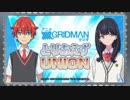アニメGRIDMAN ラジオ とりあえずUNION 第09回 2018年11月30日