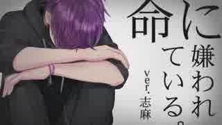 【オリジナルMV】命に嫌われている。を歌ってみた ver志麻 thumbnail