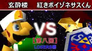 【第八回】64スマブラCPUトナメ実況【LOSERS側四回戦第一試合】