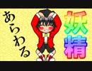 新作アニメ「妖精さんあらわる」