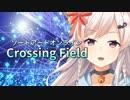 【SAO】Crossing Field / ちくわ【歌ってみた】
