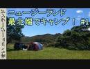 プラドで行く!ニュージーランド最北端のキャンプ旅 #1