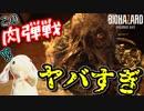 【バイオ7 DLC】ピョンっと逃げたい!恐怖のバイオ7  END OF ZOE #2【実況】